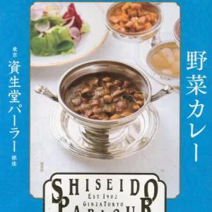 【評価5】東京資生堂パーラー銀座 野菜カレーを冷やして食べると? 【ウマすぎ注意】 (株式会社資生堂パーラー)