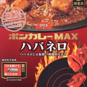 【評価4】ボンカレーMAX ハバネロ 激辛限定品を冷やして食べると? 【ウマすぎ注意】 (大塚食品株式会社)