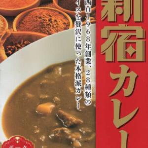 【評価4】curry shop C&C 新宿カレー 辛口を冷やして食べると? 【ウマすぎ注意】 (株式会社レストラン京王)