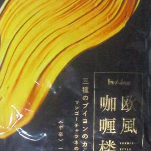 【評価5】欧風咖喱楼 三種のブイヨンのカレーを冷やして食べると? 【ウマすぎ注意】 (ハウス食品株式会社)