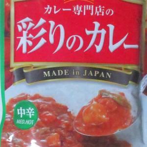 【評価5】日式咖喱 彩りのカレー 中辛を冷やして食べると? 【ウマすぎ注意】 (ハチ食品株式会社)