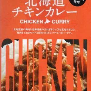 【評価3】ベル食品 北海道チキンカレー 中辛を冷やして食べると? 【ウマすぎ注意】 (ベル商品株式会社)