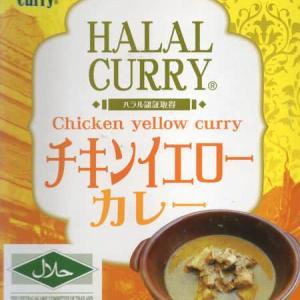 【評価5】HALAL CURRY チキンイエローカレーを冷やして食べると? 【ウマすぎ注意】 (有限会社南照)