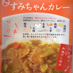 【特S】すみちゃんカレーを冷やして食べると? 【ウマすぎ注意】 (東京ビジネスサービス株式会社)