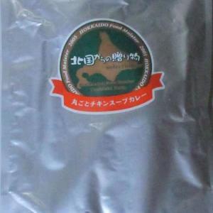 【評価5】北国からの贈り物 丸ごとチキンスープカレーを冷やして食べると? 【ウマすぎ注意】 (株式会社北国からの贈り物)
