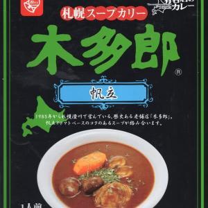 【評価5】札幌スープカリー 木多郎 帆立を冷やして食べると? 【ウマすぎ注意】 (ベル食品株式会社)