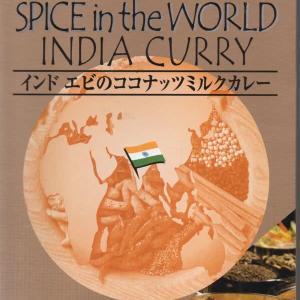 【評価4】SPICE in the WORLD インド エビのココナッツミルクカレーを冷やして食べると? 【ウマすぎ注意】 (株式会社キャニオンスパイス)