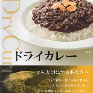 【評価4】麻布十番シリーズ ドライカレーを冷やして食べると? 【ウマすぎ注意】 (株式会社nakato)