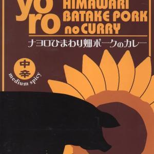 【評価2】ナヨロひまわり畑ポークのカレー 中辛を冷やして食べると? 【ウマすぎ注意】 (株式会社北都)
