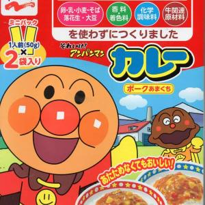 【評価5】それいけ!アンパンマンカレー ポークあまくちを冷やして食べると? 【ウマすぎ注意】 (株式会社永谷園)