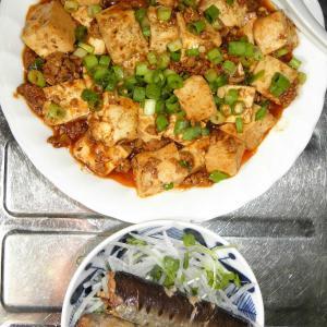 麻婆豆腐とニッスイのイワシ缶
