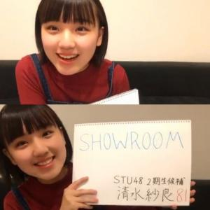 STU48 2期生オーディション、清水紗良は別格だなと話題に!!!【STU/瀬戸内48】