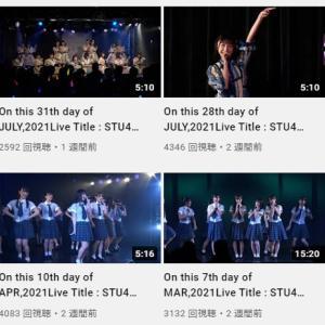 【衝撃】STU48公式が上げてるライブパフォーマンス動画の再生数が少なすぎるとわいの中で話題に!!【STU/瀬戸内48】