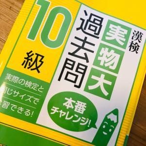 小1息子初めての漢字検定