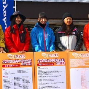 第7回 女性だけのカワハギフェスタin三崎港 今年は5人グループで参加!