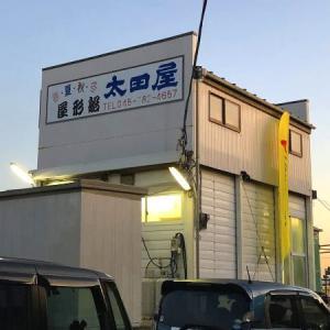 YAMARIAの「初めての船のスミイカエギング入門教室vol.2 in 太田屋」