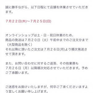 7月休業日のお知らせ
