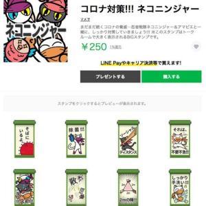 LINEスタンプ「コロナ対策!!!ネコニンジャー」販売中!!! 〜でっかいBIGスタンプだよ〜