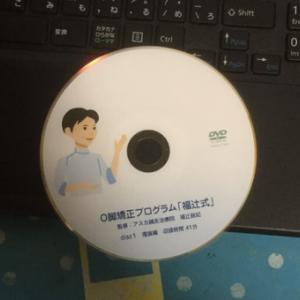 O脚矯正プログラム「福辻式」DVD(理論編)の中身レビュー