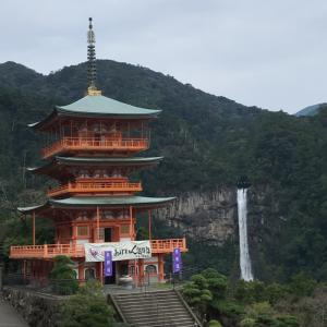 あげいん熊野詣。