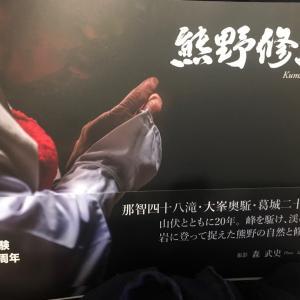 再興三十三周年記念写真展「熊野修験」が本宮館で開催中です!