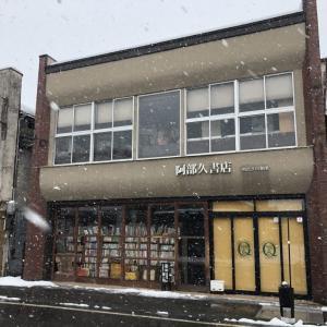 鶴岡市 阿部久書店 ご当地本を探したい旅人にもオススメ!庄内の独立書店
