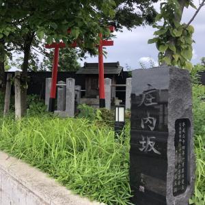 東京でめぐる庄内 東京都北区中里で出会った「庄内坂」