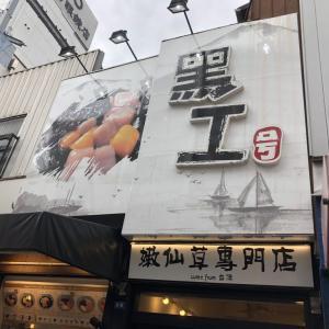 台湾嫩仙草専門店 黒工号 上野アメ横店