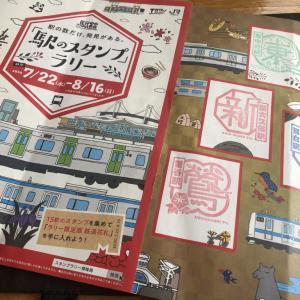 JR東日本東京支社管内の78駅の「駅のスタンプ」がリニューアル!