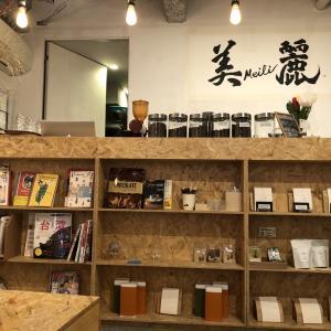 台湾カフェ MEILI 美麗 日本初台湾珈琲専門店で味わったコーヒーとパイナップルケーキ