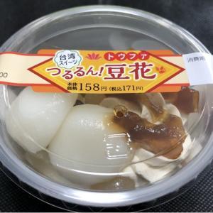 おうちで味わう台湾グルメ!コンビニスイーツ「豆花」食べ比べ