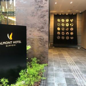 アルモントホテル日暮里 宿泊記 温泉旅館に来ている気分でのんびり ご当地グルメ朝食バイキング
