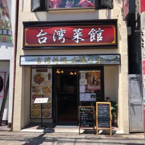 台湾菜館 横浜中華街で魯肉飯ランチ!あっさりワンタンスープセット