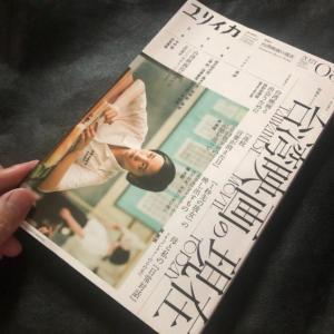 ユリイカ2021年8月号 特集:台湾映画の現在 この夏おうちでじっくり読みたい1冊