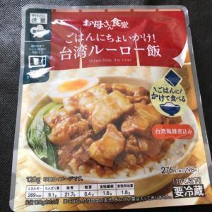 おうちでカンタン魯肉飯!ファミマの新商品!お母さん食堂 ごはんにちょいかけ!台湾ルーロー飯