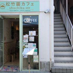 松竹圓カフェ 西浅草で寛ぎタイム!パイナップルケーキと台湾紅茶でを楽しむ