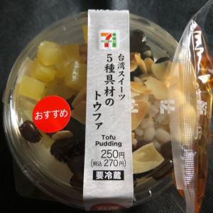 セブンイレブン「台湾スイーツ 5種具材のトウファ」和風豆花を味わう!