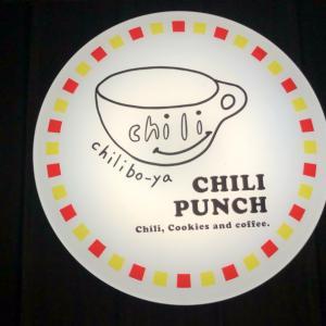【根岸】チリパンチ(CHILI PUNCH)町の酒店さんをリノベしたテイクアウトカフェ