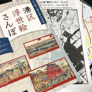 港区立郷土資料館 企画展「港区浮世絵さんぽ」浮世絵で楽しむ鉄道!高輪築堤や新橋停車場など