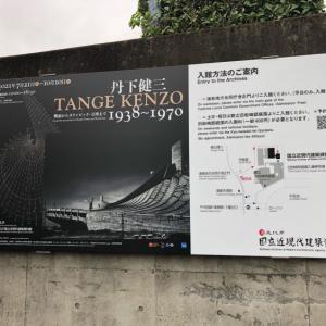 丹下健三 TANGE KENZO 戦前からオリンピック・万博まで 1938〜1970 文化庁国立近現代建築資料館