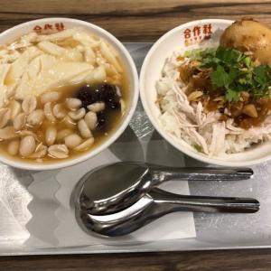 【新宿】合作社 雞肉飯と傳統豆花 本気で本格派の本場の味!台湾屋台グルメを味わう!