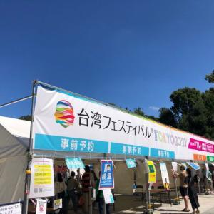 台湾フェスティバル TOKYO 2021 上野恩賜公園で台湾グルメ食べ歩き!