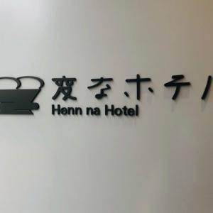 【台東区寿】変なホテル東京 浅草田原町 変じゃない!リモートワークにも便利!寛ぐロングステイプラン