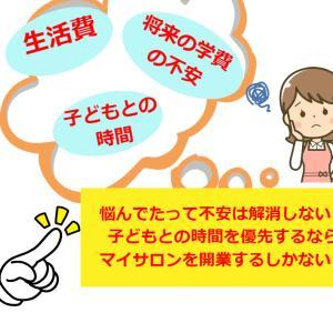 離婚を決意したayanoが名古屋市内のワンルームマンションでサロン開業した想いとは?