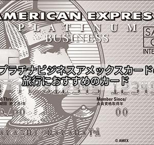 【特典豊富】セゾンプラチナビジネスアメックスカードを紹介。プライオリティパス無料発行やヒルトンHPCJ入会特典・JALマイルも貯まる・旅行保険も手厚い。一緒に組み合わせるおすすめカードも紹介。