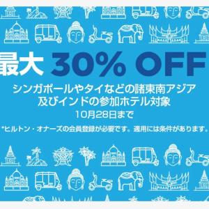 【10月28日まで】ヒルトンホテル30%OFF セール(インド東南アジア) discover hilton 30%off sale India southeastAsia