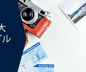 11月6日まで:100%ボーナスで購入。ユナイテッド航空 マイレージプラス バイマイル・Buy miles and receive up to 100% bonus miles to put toward your next great trip. (United Mileage Plus)