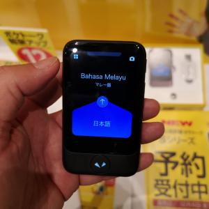 新型ポケトークPOCKETALK Sを写真・動画でレビュー。操作方法・ポケトークWとの比較など。【外国語勉強に使える翻訳機】