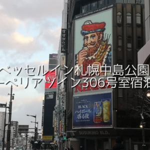 ホテルクラビーサッポロ宿泊記デラックスツイン515号室レビュー。ANA旅作利用北海道旅行。TripAdvisor Best Breakfast Hotels in Japan 2019