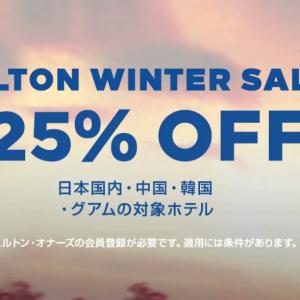 2020年2月1日まで。ヒルトンウインターセール25%OFF 。日本韓国グアム・中華・ヨーロッパ中東などのホテルが対象。hilton apac year end sale 25%off
